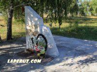 Место гибели Марины Расковой