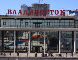 Морской вокзал — Владивосток, улица Нижнепортовая, 3