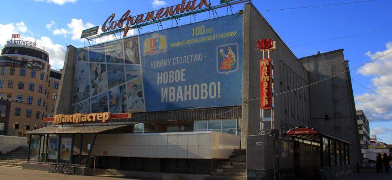 Кинотеатр «Современник» — Иваново, Шереметевский проспект, 85