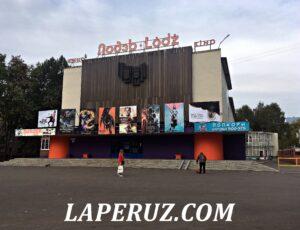 Кинотеатр «Лодзь» — Иваново, улица Лежневская, 120А