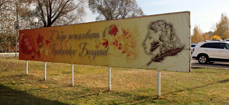 В Болдино к Пушкину. Народная тропа не зарастает