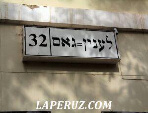 Еврейская автономная область