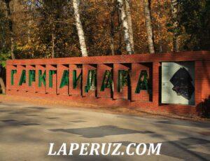 Парк имени Гайдара в Арзамасе